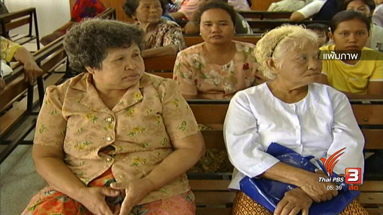 วันใหม่  ไทยพีบีเอส - นโยบายในการดูแลผู้สูงอายุ