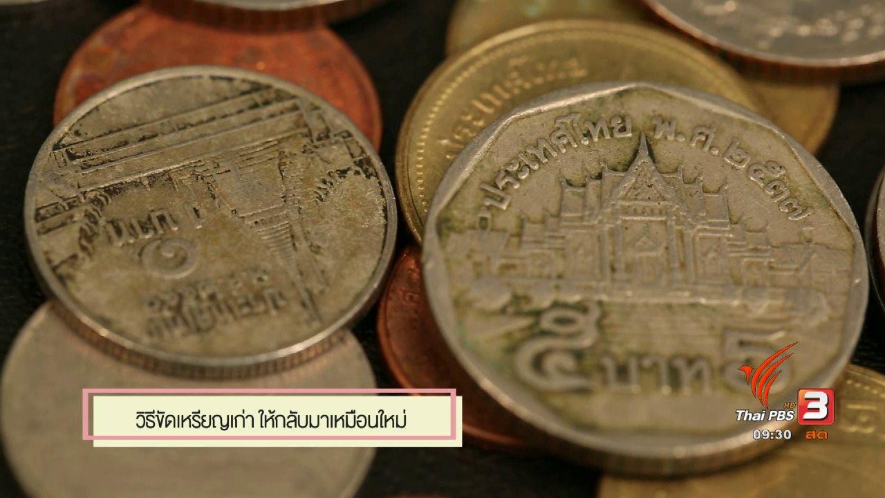 นารีกระจ่าง - สุดยอดแม่บ้าน : เหรียญเก่ากลับมาใหม่ด้วยของใช้ในครัว