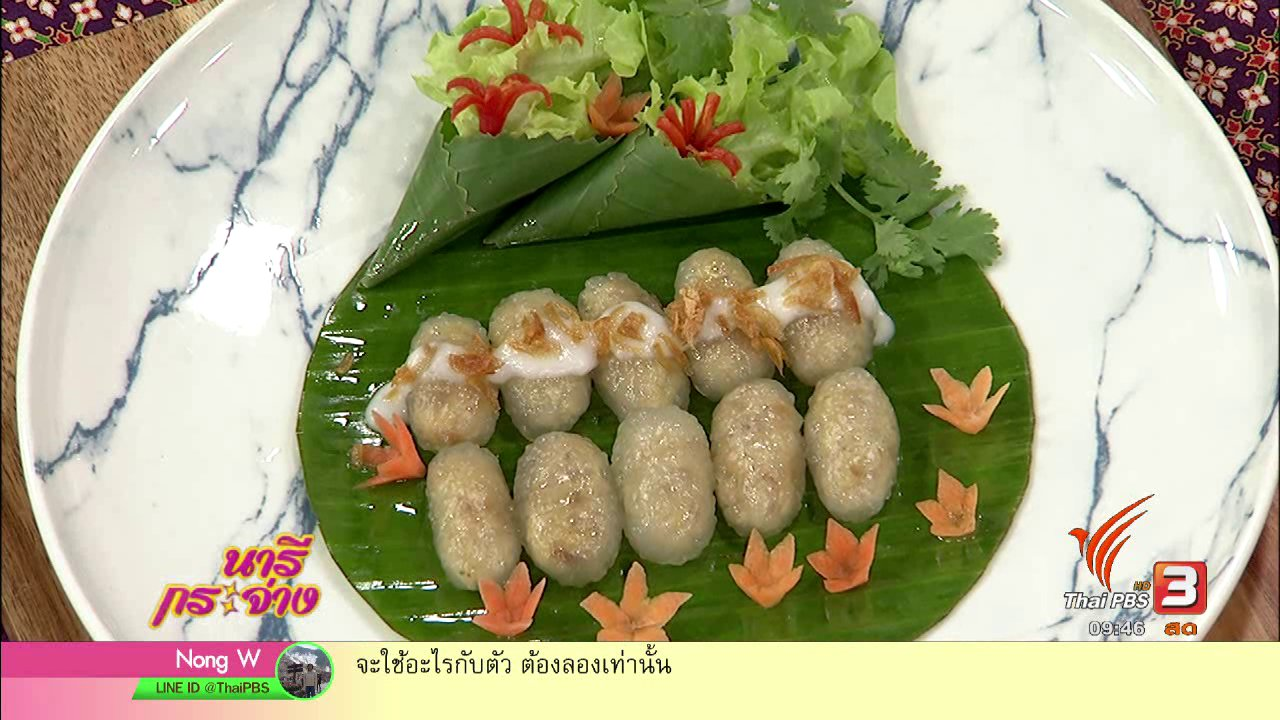 """นารีกระจ่าง - ครัวนารี : """"ไข่นกกระสา"""" ขนมไทยโบราณภาคกลาง"""