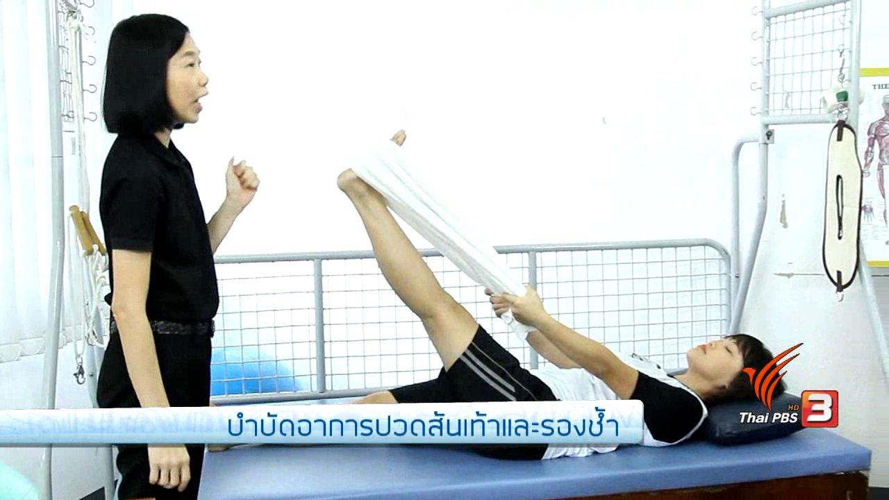 คนสู้โรค - รู้สู้โรค : บำบัดอาการปวดส้นเท้าและรองช้ำ
