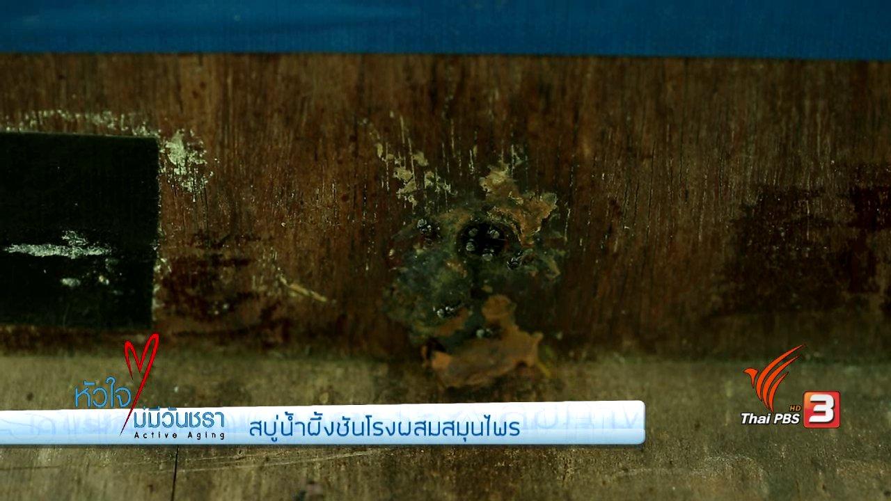 คนสู้โรค - เก๋ายกก๊วน : สบู่น้ำผึ้งชันโรงผสมสมุนไพร
