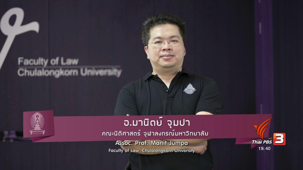 ข่าวค่ำ มิติใหม่ทั่วไทย - soเชี่ยว FAKE or FACT : กรรมสิทธิ์ห้องชุดมีสิทธิ์แค่อากาศจริงหรือไม่