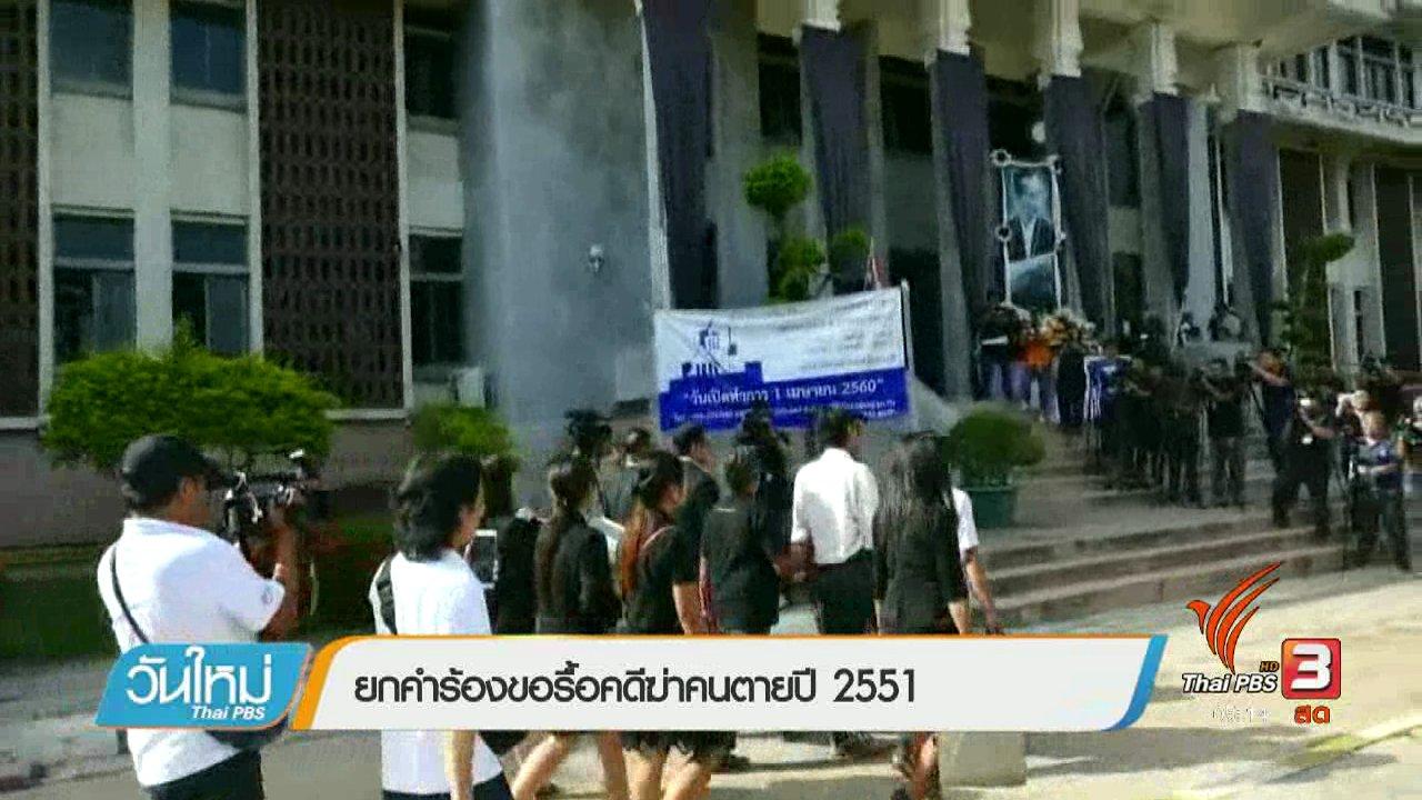 วันใหม่  ไทยพีบีเอส - ยกคำร้องขอรื้อคดีฆ่าคนตายปี 2551