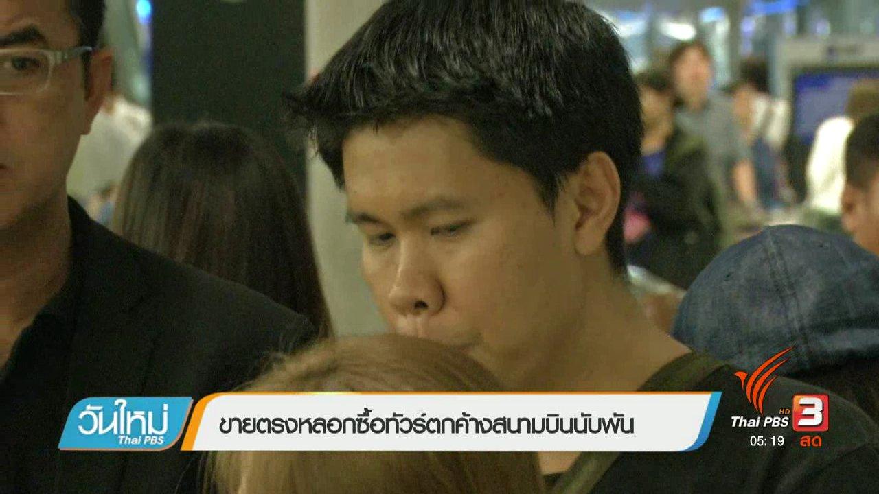 วันใหม่  ไทยพีบีเอส - ขายตรงหลอกซื้อทัวร์ตกค้างสนามบินนับพัน