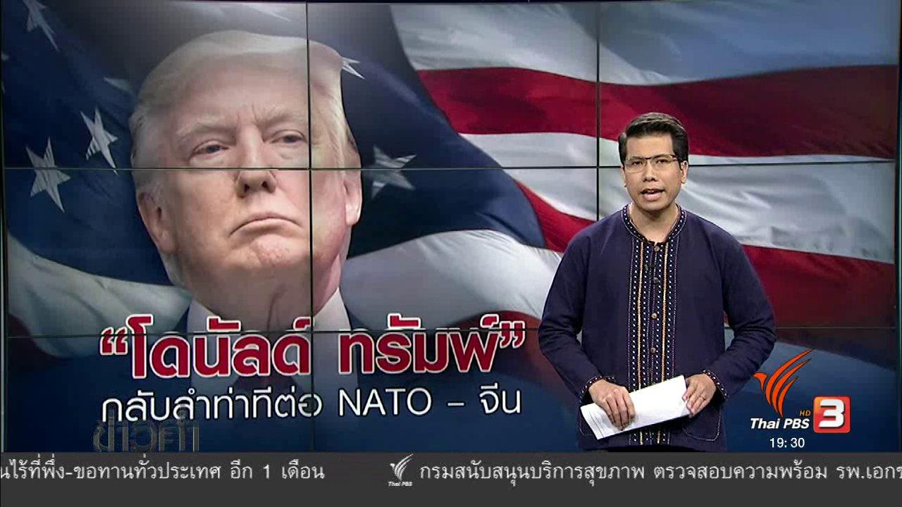 """ข่าวค่ำ มิติใหม่ทั่วไทย - วิเคราะห์สถานการณ์ต่างประเทศ : """"โดนัลด์ ทรัมพ์"""" กลับลำท่าทีต่อ NATO - จีน"""
