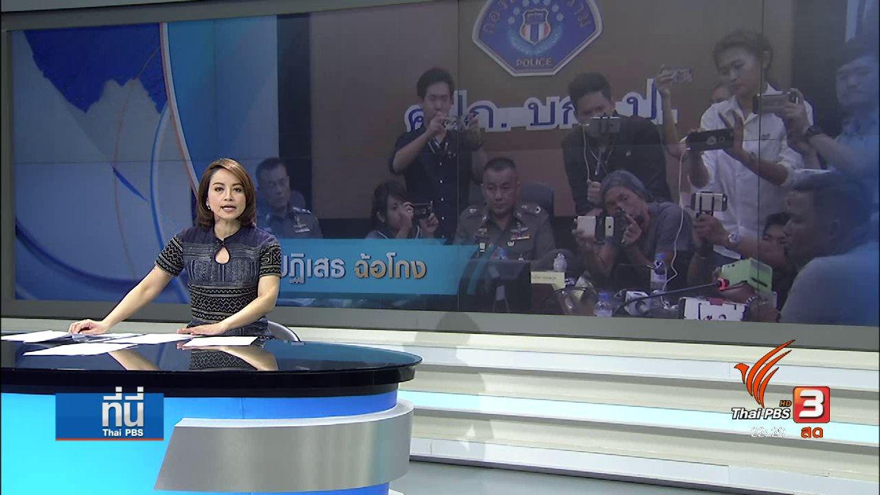 """ที่นี่ Thai PBS - """"โชกุน"""" ปฏิเสธ ฉ้อโกงประชาชน"""