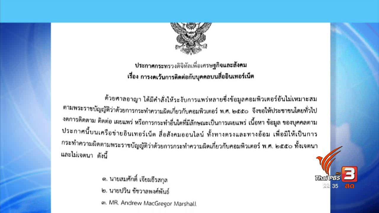 ที่นี่ Thai PBS - ชี้แจง งดติดต่อบุคคล 3 คน บนสื่อออนไลน์