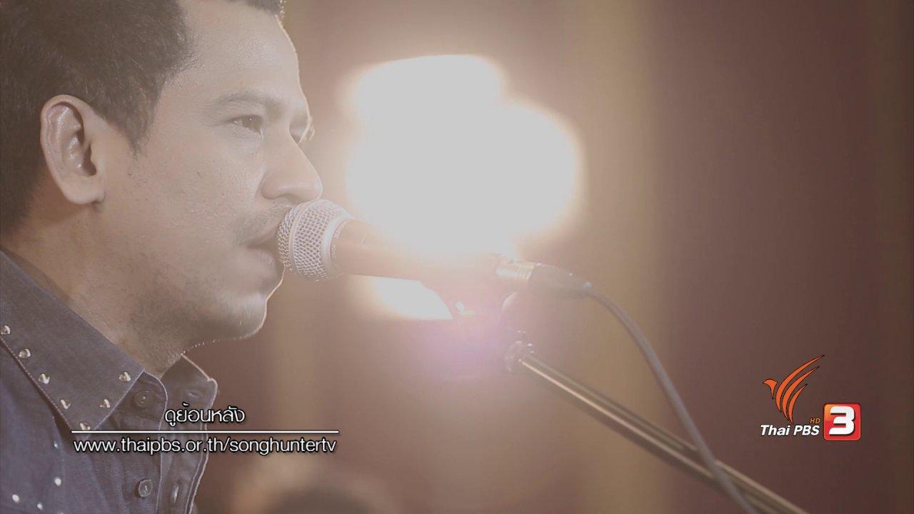 นักผจญเพลง - ประเทือง - ไท ธนาวุฒิ