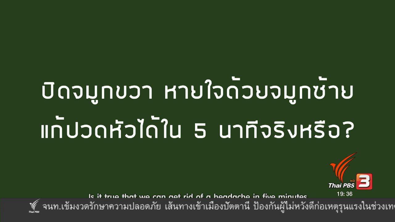ข่าวค่ำ มิติใหม่ทั่วไทย - soเชี่ยว FAKE or FACT : ปิดจมูกขวา หายใจด้วยจมูกซ้าย แก้ปวดหัวได้ใน 5 นาทีจริงหรือ ?