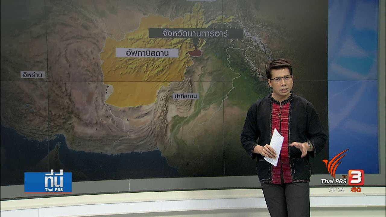 ที่นี่ Thai PBS - แสนยานุภาพกองทัพสหรัฐฯ ซีเรีย-อัฟกานิสถาน