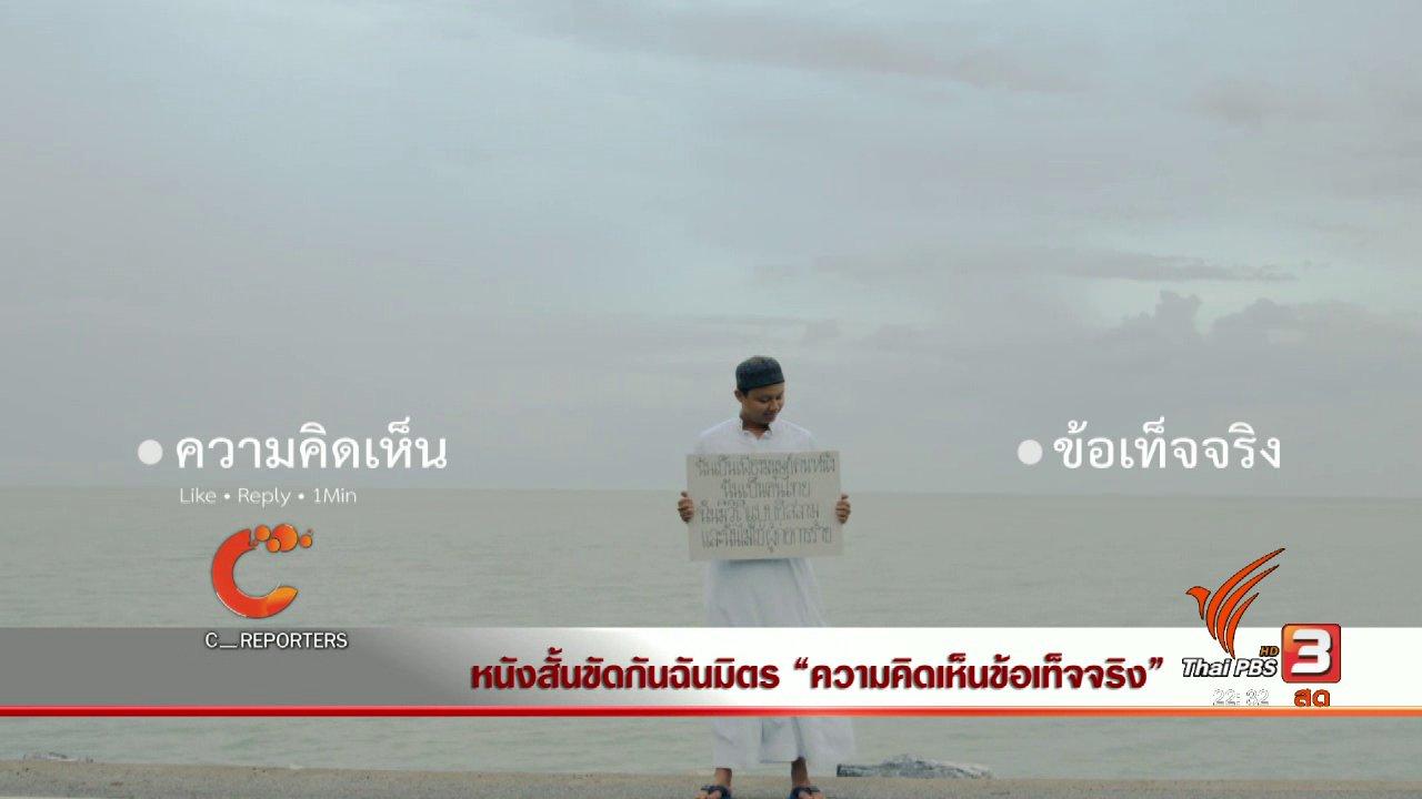 """ที่นี่ Thai PBS - นักข่าวพลเมือง : มุมมองจากผู้กำกับหนังสั้น """"ขัดกันฉันมิตร"""""""
