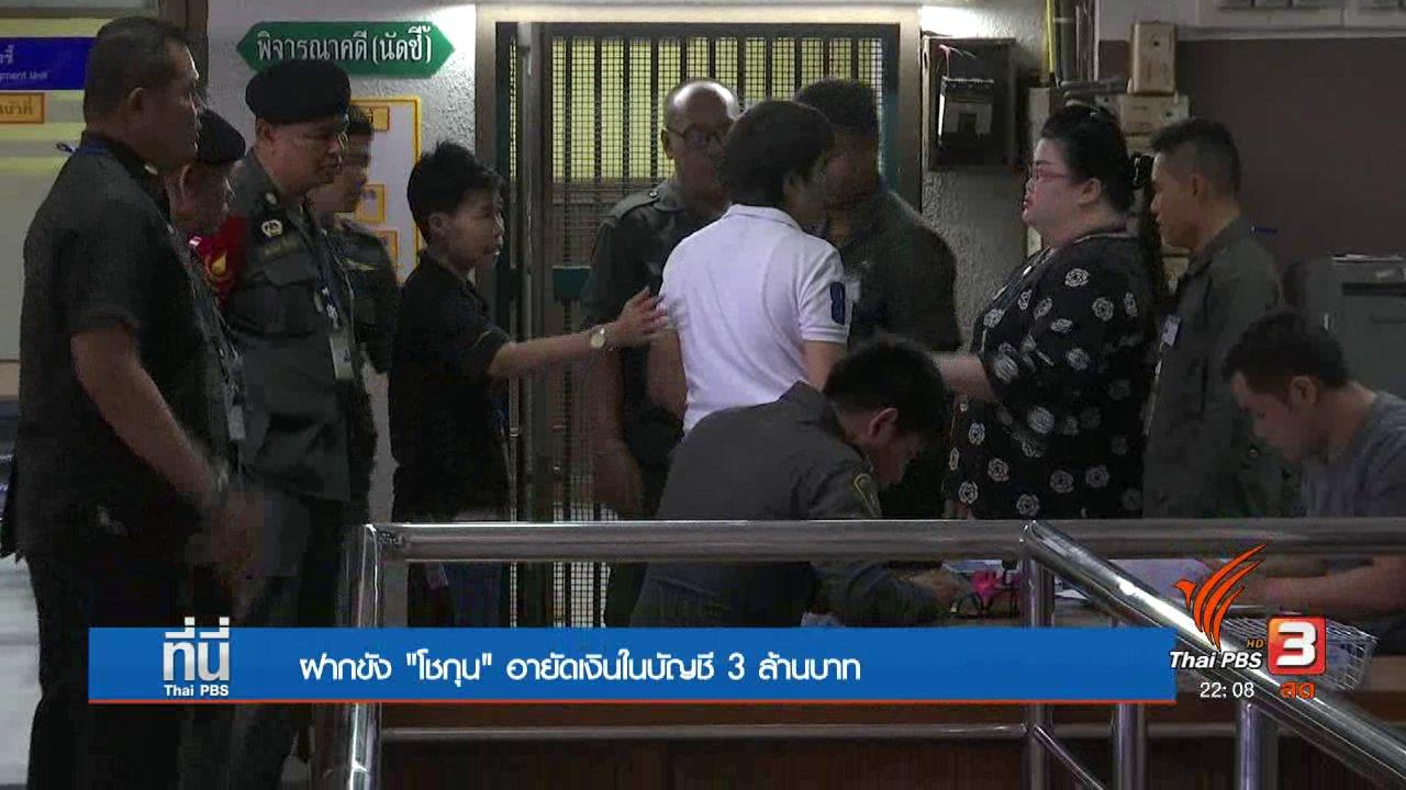 """ที่นี่ Thai PBS - ฝากขัง """"โชกุน"""" อายัดเงิน 3 ล้านบาท"""