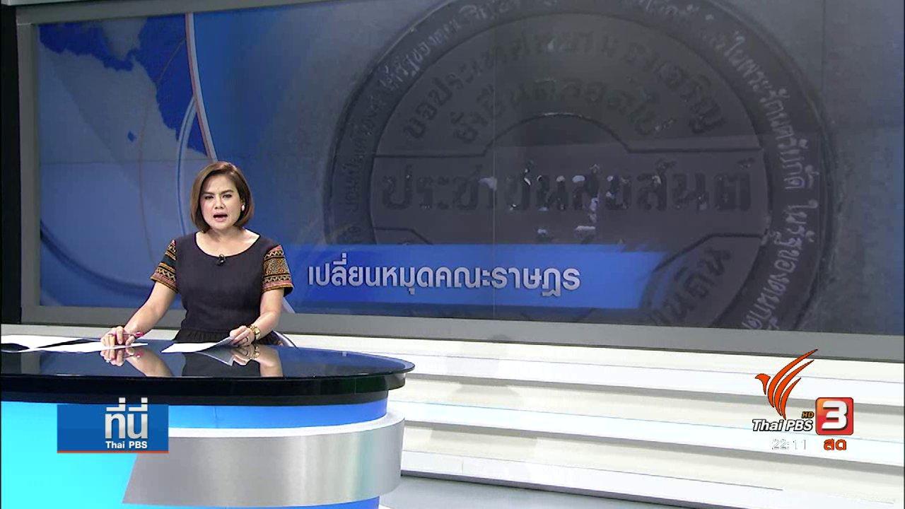 ที่นี่ Thai PBS - ผอ.เขตดุสิต ยอมรับ มีการเปลี่ยนหมุดคณะราษฎร