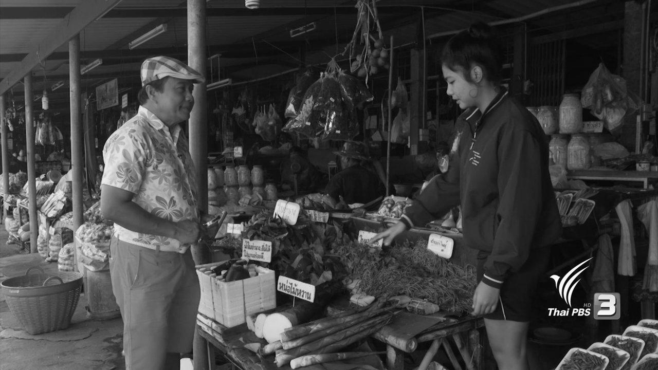 วันใหม่  ไทยพีบีเอส - สำรวจราคาของฝาก ที่ตลาดหนองชะอม จ.ปราจีนบุรี
