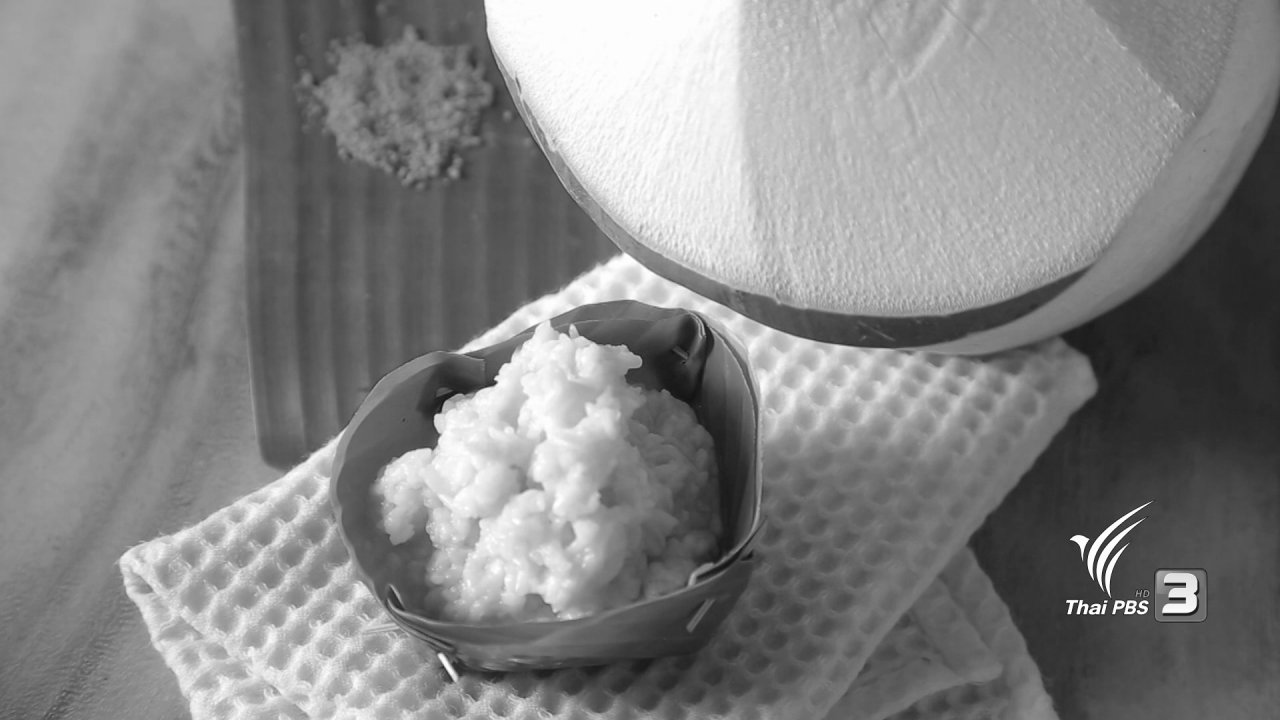 คนสู้โรค - โยเกิร์ตมะพร้าวข้าวหมาก