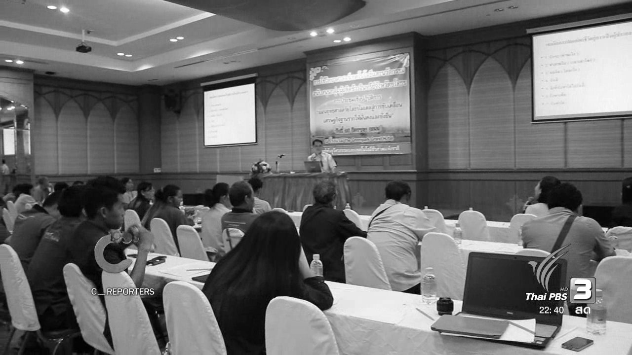 ที่นี่ Thai PBS - นักข่าวพลเมือง : ยกระดับเกษตรกรสู่ผู้ประกอบการ จ.ยโสธร