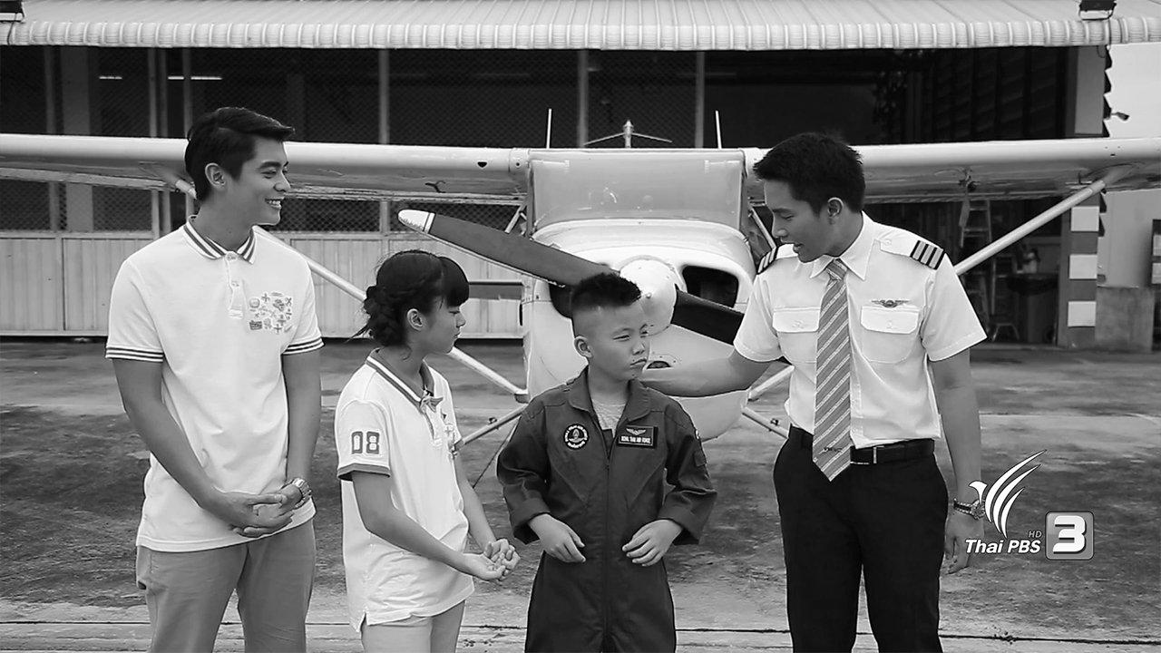 + - x ฝัน - ฝันอยากเป็นนักบิน