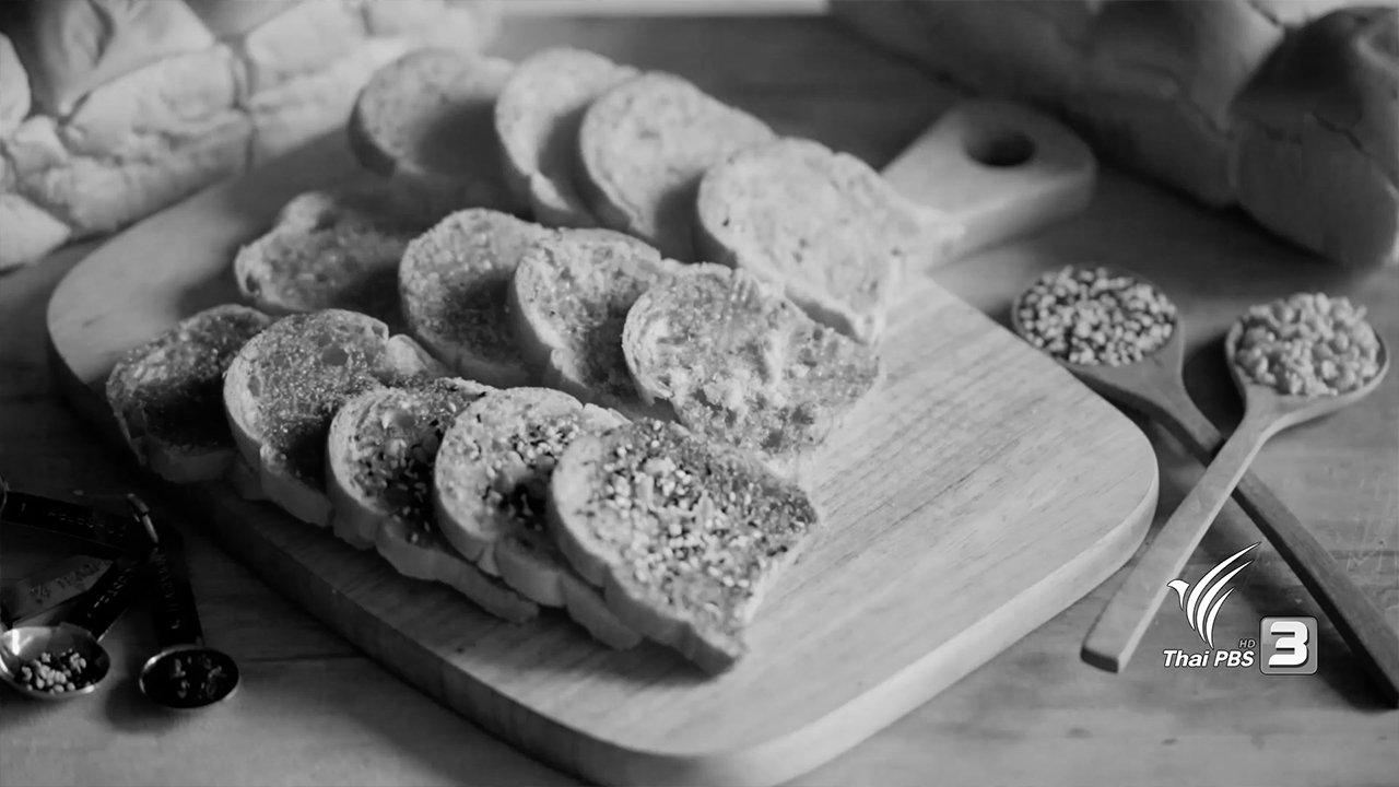 Foodwork - ขนมปังกรอบ