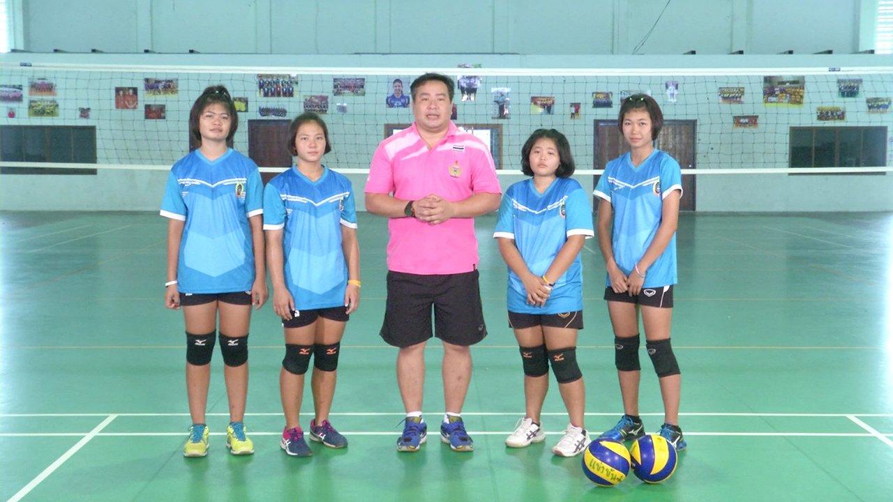 Thai PBS Girls Volleyball Super Series 2016 - Sport Tips : การเซตมาตรฐานแบบถูกต้องของกีฬา วอลเลย์บอล