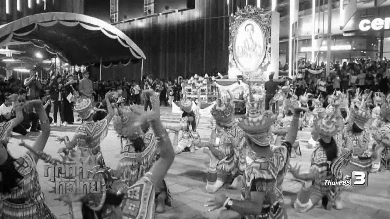 ทุกทิศทั่วไทย - ประเด็นข่าว ( 29 พ.ย. 59)