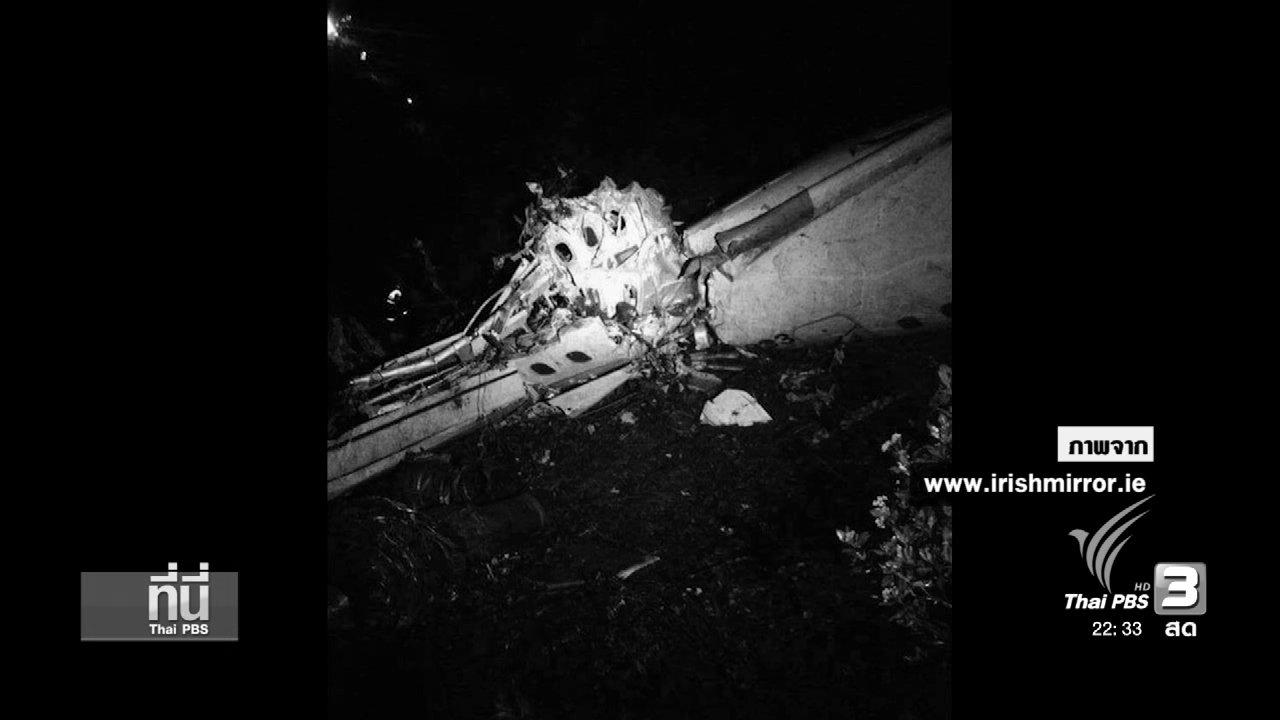 ที่นี่ Thai PBS - ที่นี่ ThaiPBS : เครื่องบินตกที่โคลัมเบีย นักฟุตบอลบราซิลเสียชีวิต