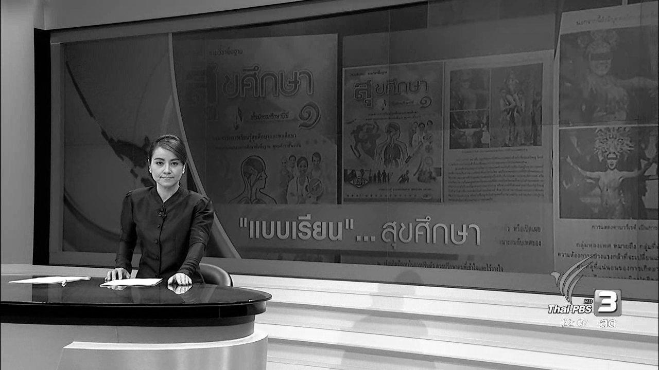 ที่นี่ Thai PBS - ที่นี่ ThaiPBS : ความหลากหลายทางเพศในแบบเรียนไทย