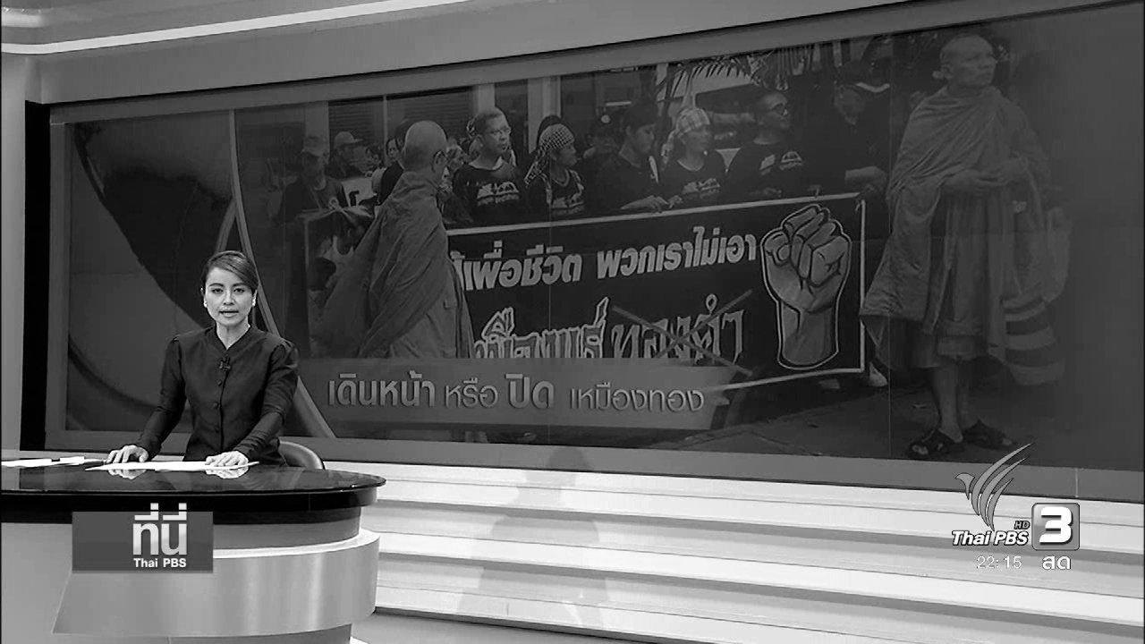 """ที่นี่ Thai PBS - ที่นี่ ThaiPBS : กลุ่มคัดค้าน """"เหมืองทองคำ"""" ขอคำตอบที่มาสารโลหะหนักในเลือด"""