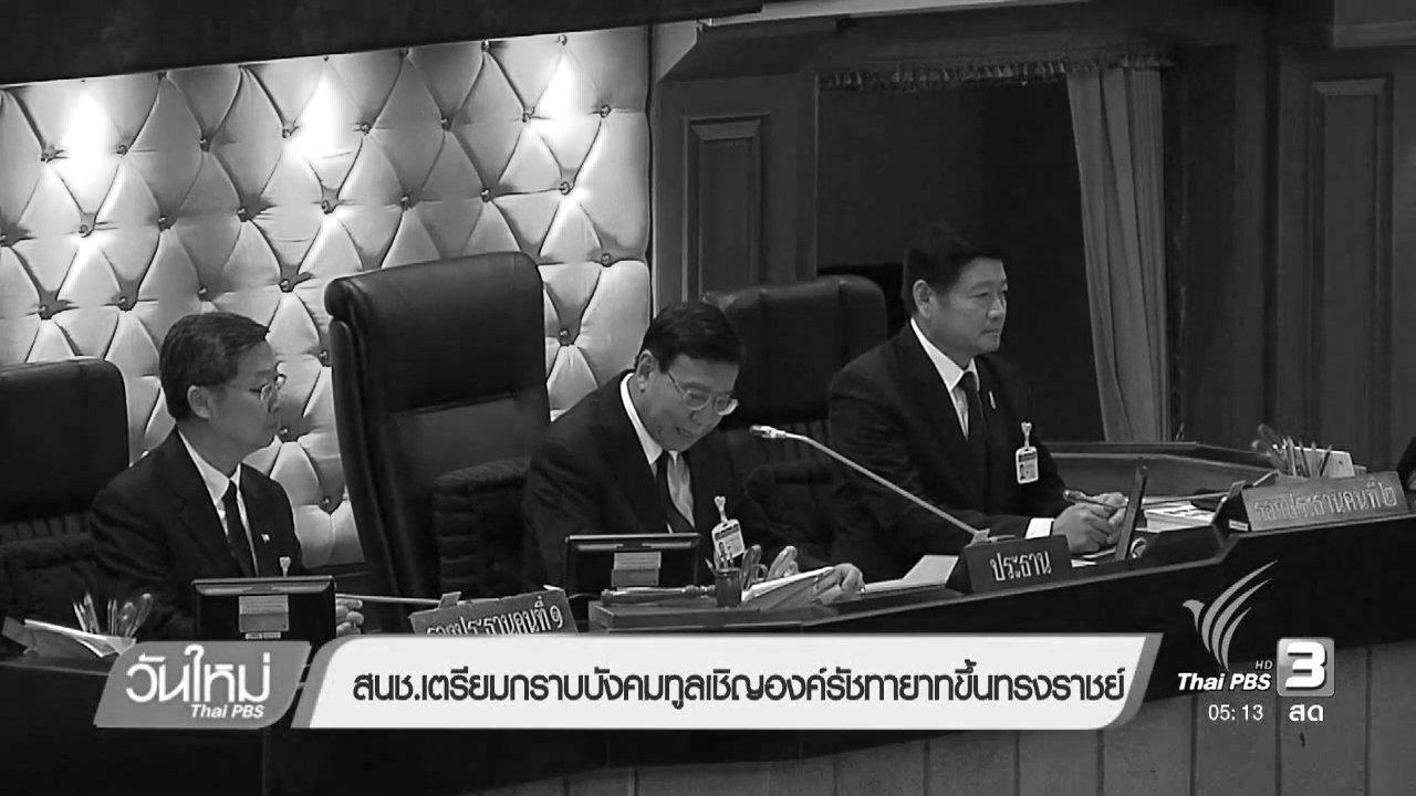 วันใหม่  ไทยพีบีเอส - สนช.เตรียมกราบบังคมทูลเชิญองค์รัชทายาทขึ้นทรงราชย์