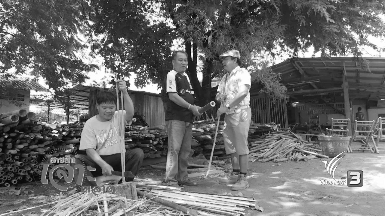 วันใหม่  ไทยพีบีเอส - สำรวจคุณภาพและราคาผลิตภัณฑ์จากภูมิปัญญาพื้นบ้าน จ.ปราจีนบุรี