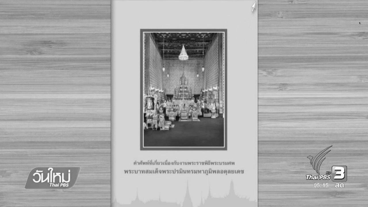วันใหม่  ไทยพีบีเอส - วธ.ทำหนังสือรวมคำศัพท์พระราชพิธีพระบรมศพ