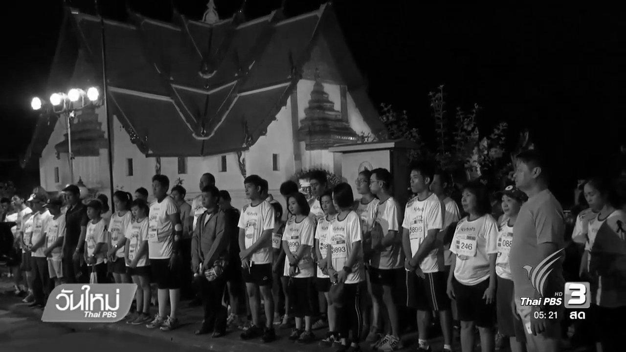 วันใหม่  ไทยพีบีเอส - วิ่งกระซิบรักเมืองน่าน ถวายรายได้สืบสานแนวพระราชดำริ