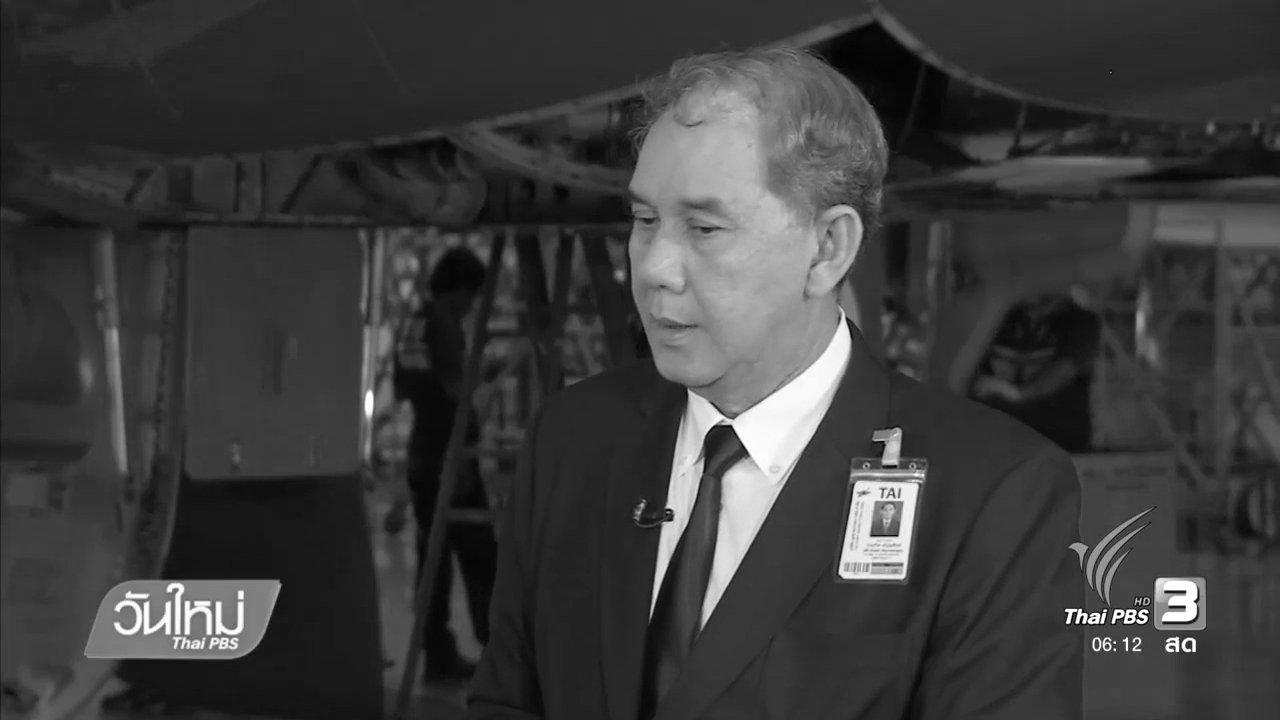 วันใหม่  ไทยพีบีเอส - เปิดพิมพ์เขียวธุรกิจ ซ่อมเครื่องบินในไทย
