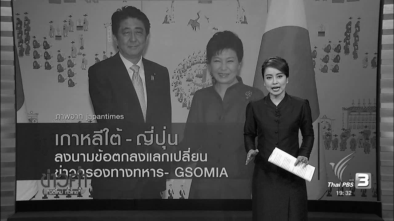 ข่าวค่ำ มิติใหม่ทั่วไทย - วิเคราะห์สถานการณ์ต่างประเทศ :  เกาหลีใต้-ญี่ปุ่น ลงนามข้อตกลงแลกเปลี่ยนข่าวกรองทางทหาร GSOMIA
