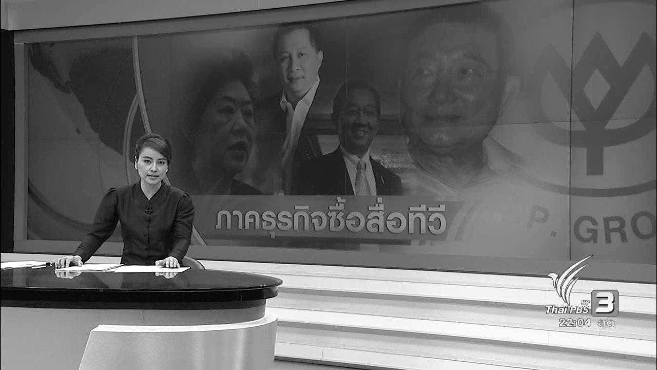 ที่นี่ Thai PBS - ที่นี่ ThaiPBS : นายทุนรุกคืบเป็นเจ้าของสื่อโทรทัศน์ ยุคผลประกอบการติดลบ