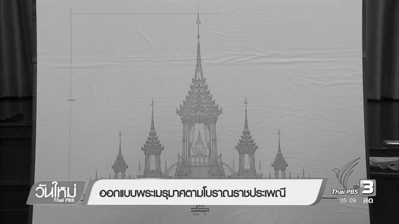 วันใหม่  ไทยพีบีเอส - ออกแบบพระเมรุมาศตามโบราณราชประเพณี