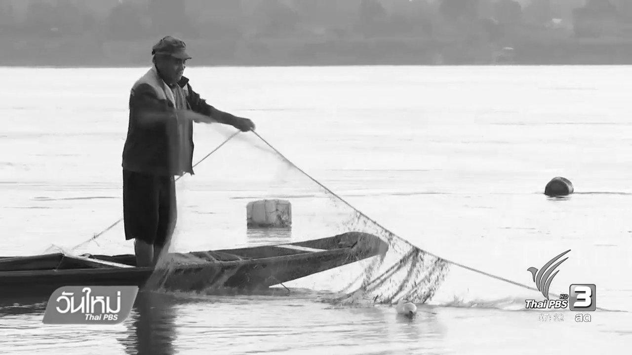วันใหม่  ไทยพีบีเอส - ผลักดันขึ้นทะเบียนองค์พระธาตุพนมเป็นมรดกโลก