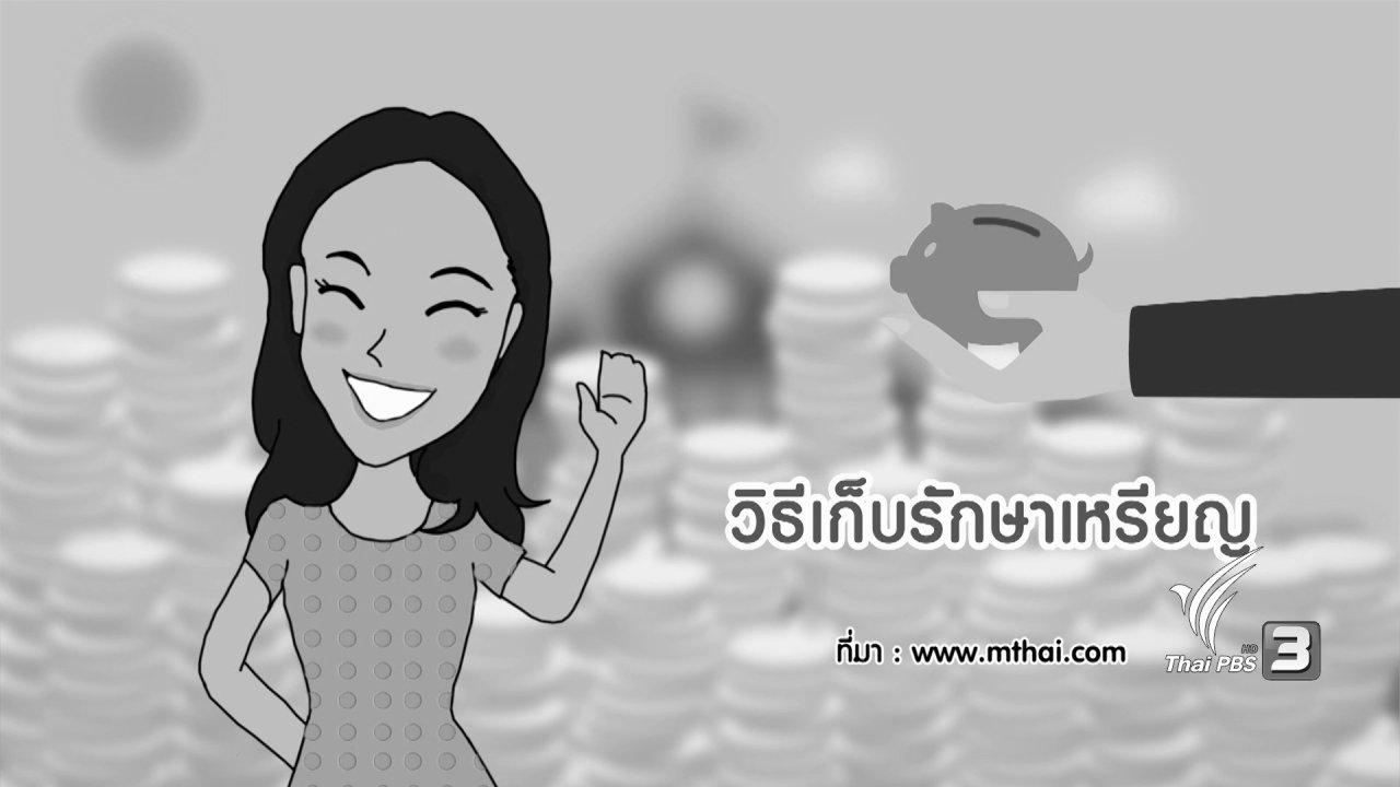 นารีกระจ่าง - วิธีเก็บรักษาเหรียญ