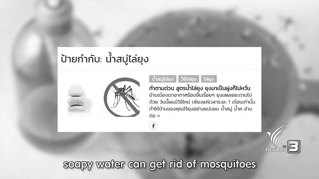 ข่าวค่ำ มิติใหม่ทั่วไทย - soเชี่ยว FAKE or FACT : ผสมน้ำกับสบู่ แล้วนำไปวางหรือฉีดพ่นจะสามารถไล่ยุงได้จริงหรือไม่