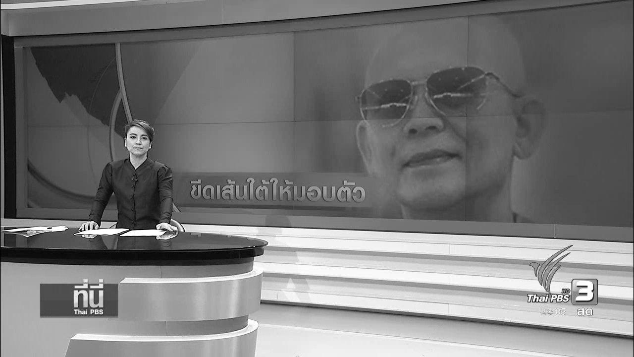 """ที่นี่ Thai PBS - ที่นี่ Thai PBS : โอกาสสุดท้ายให้ """"พระธัมมชโย"""" มอบตัวภายในเที่ยงคืนนี้"""