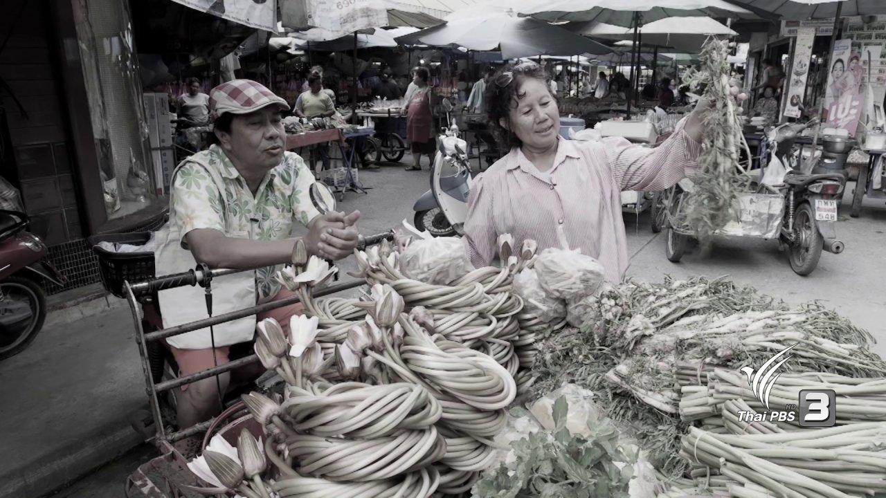 วันใหม่  ไทยพีบีเอส - สายสืบเจาะตลาด : สำรวจราคาสินค้าที่ตลาดบ้านแพน จ.พระนครศรีอยุธยา