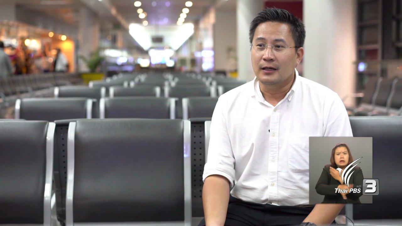 เปิดบ้าน Thai PBS - รวบรวมความคิดเห็นจากแฟนรายการไทยพีบีเอส