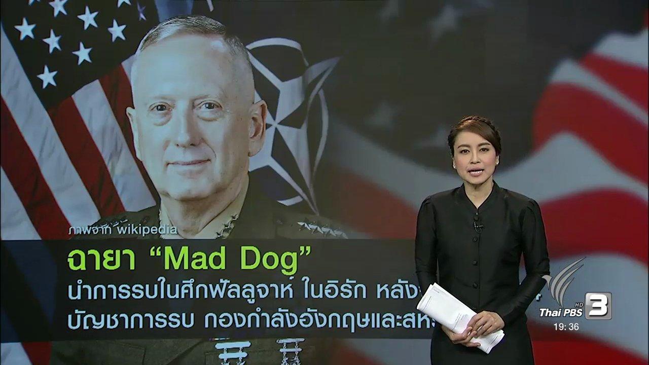 """ข่าวค่ำ มิติใหม่ทั่วไทย - รมว.กลาโหมคนใหม่ของสหรัฐฯ ฉายา """"หมาบ้า"""""""