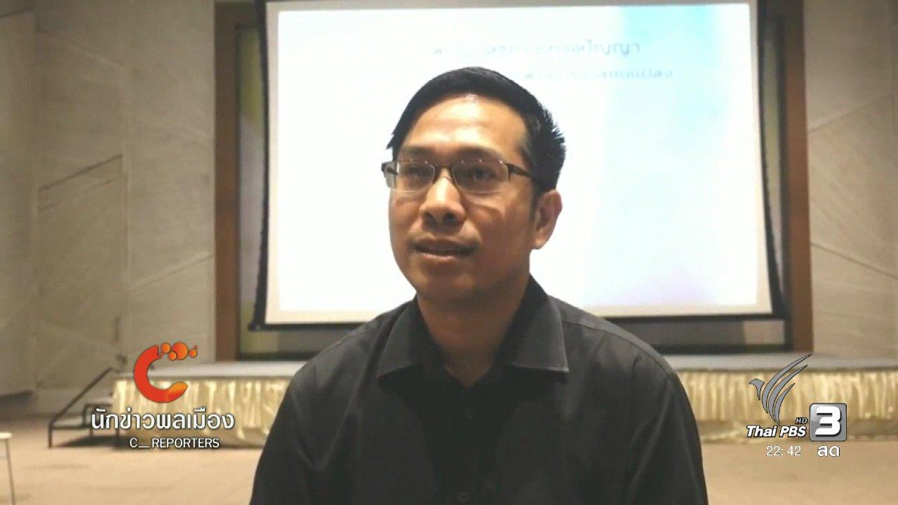ที่นี่ Thai PBS - เปิดการเรียนรู้ให้ครูกล้าสอน New Spirit in Education