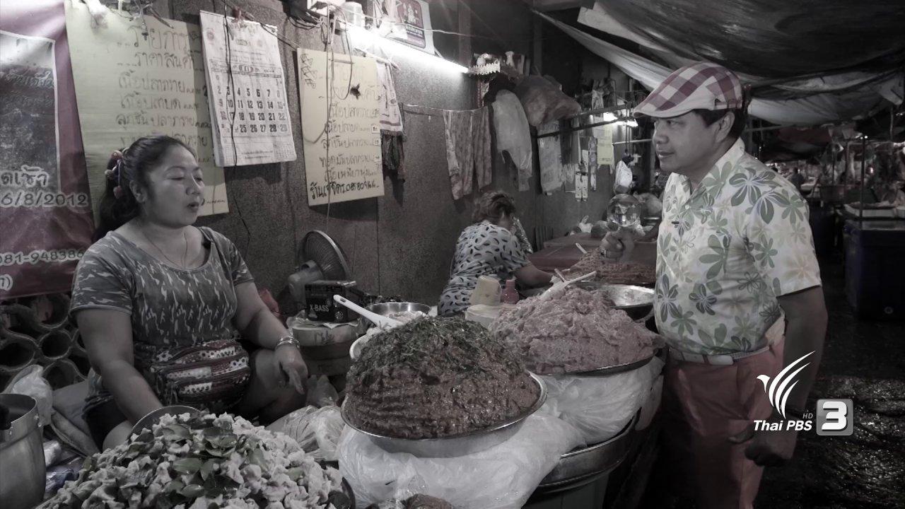 วันใหม่  ไทยพีบีเอส - สำรวจราคาอาหารพื้นบ้าน ที่ตลาดเจ้าพรหม จ.พระนครศรีอยุธยา