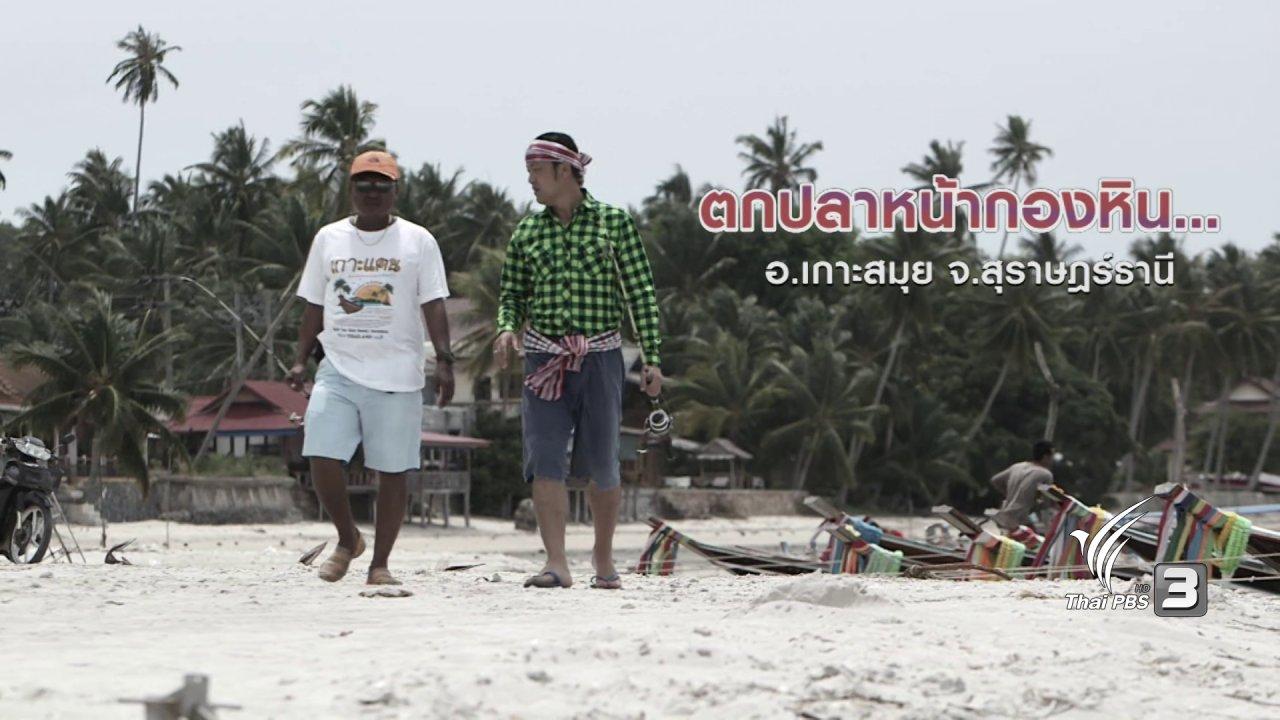 ข่าวค่ำ มิติใหม่ทั่วไทย - ตะลุยทั่วไทย : ตกปลาหน้ากองหิน