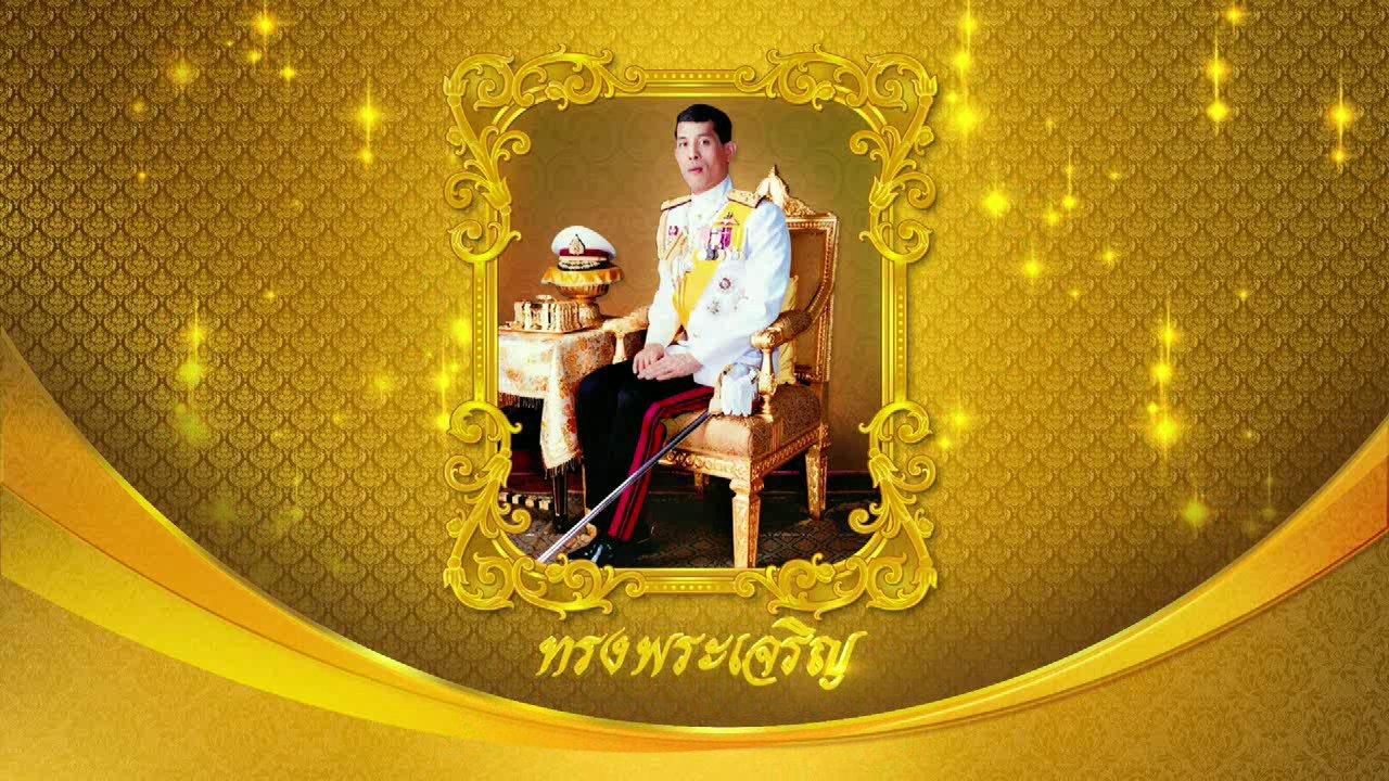ผู้บริหารและพนักงานไทยพีบีเอส ถวายพระพรสมเด็จพระเจ้าอยู่หัว รัชกาลที่ 10 (1 ธ.ค. 59)