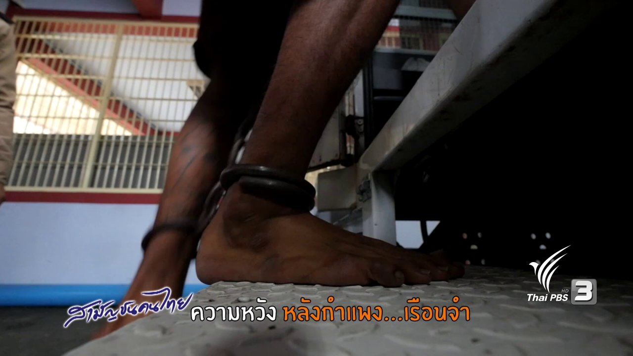 สามัญชนคนไทย - ความหวังหลังกำแพง...เรือนจำ