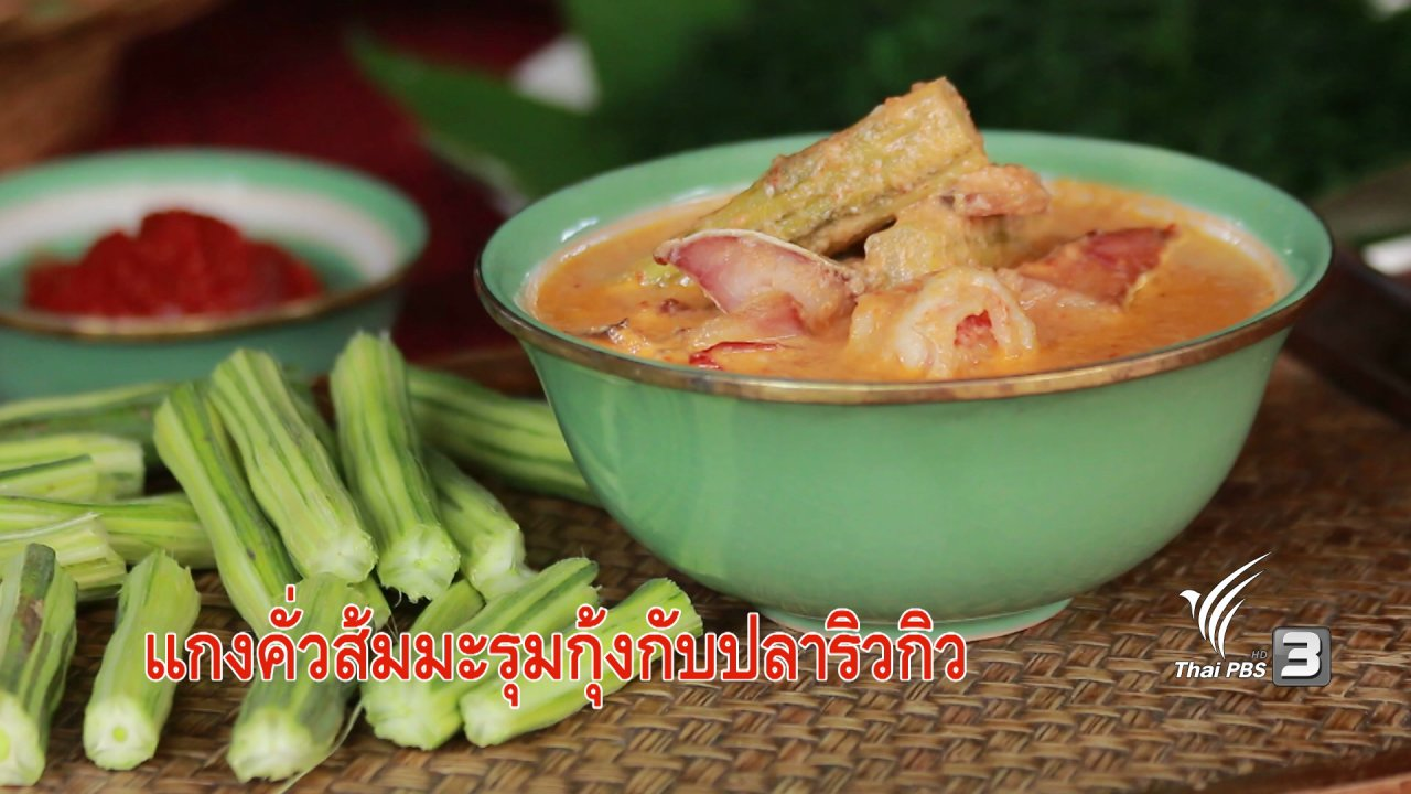 กินอยู่...คือ - อาหารไทยไม่เหมือนเดิม