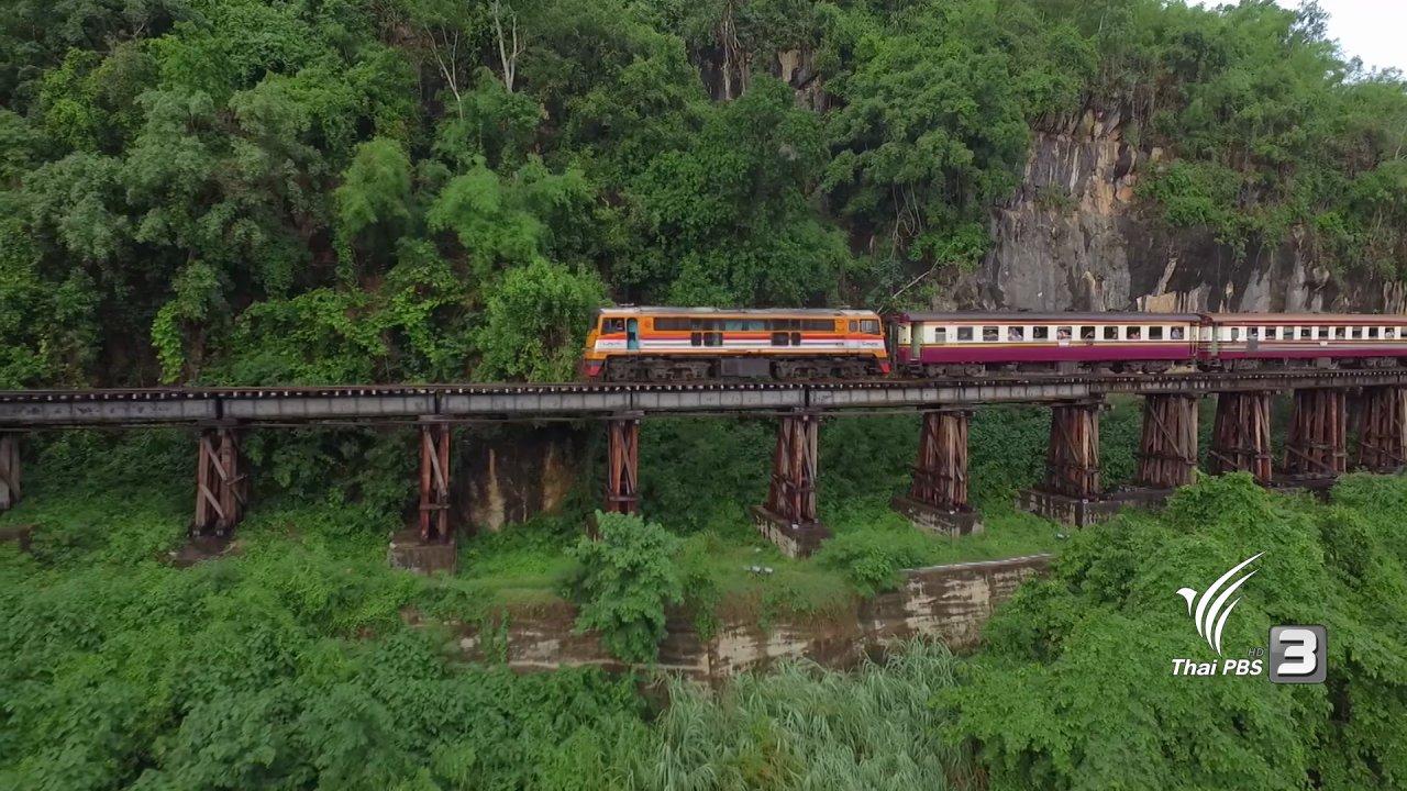 Spirit of Asia - ทางรถไฟสายมรณะที่สาบสูญ