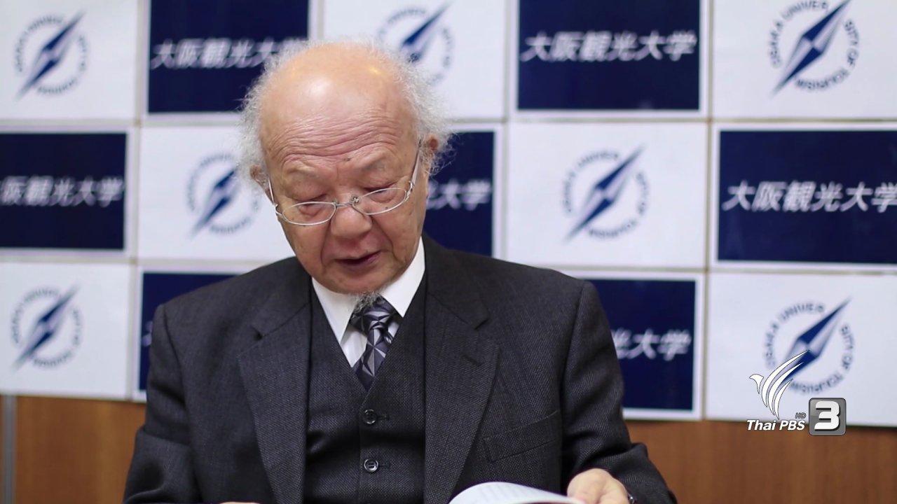 """ดูให้รู้ - """"คุณทองแดง"""" ในความประทับใจของศ.โอซามุ อาคากิ"""